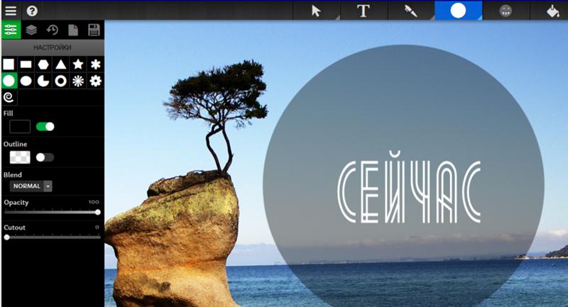 Как сделать надпись на фото в круге приложение онлайн