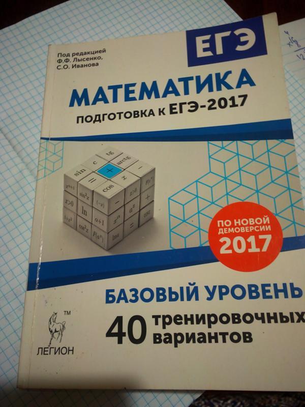 Решебник по егэ 2017 под редакцией лысенко