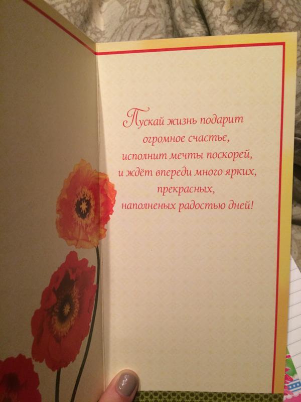 Как подписать открытку подруге пример