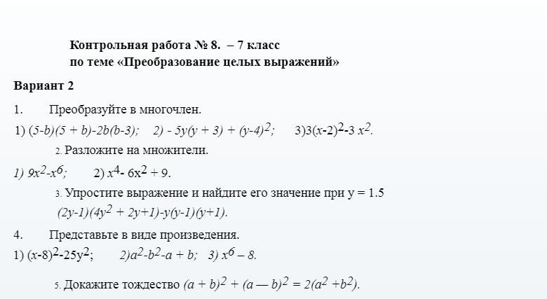 Контрольная работа номер 8 преобразование целых выражений ответы 9168
