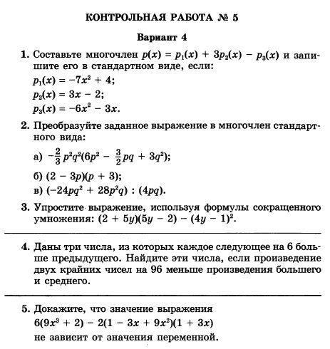 Филинова И  Итоговая контрольная работа 9 класс