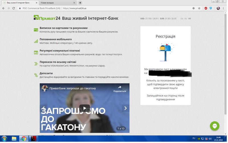 Ответы Mail.ru: Проблемы со входом в приват24