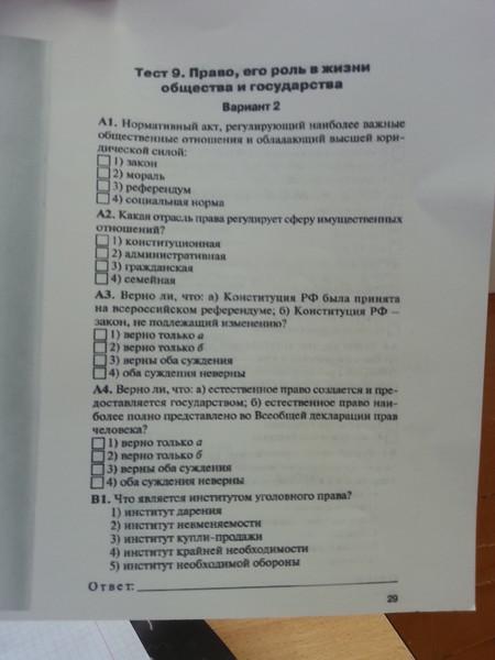 ответы на тесты по обществознанию за 8 класс