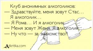 Я алкоголик знакомство