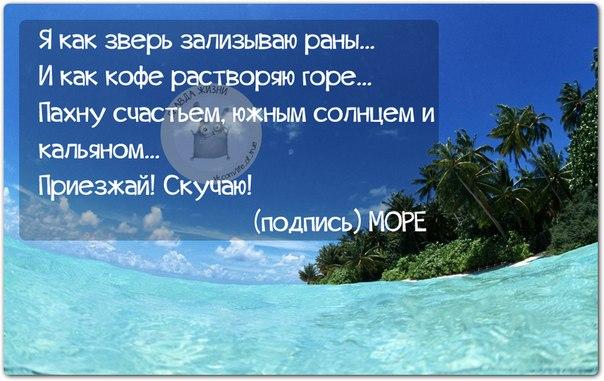 Море картинки с подписями