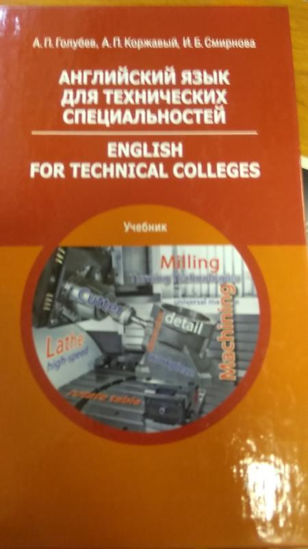 вузов английский гдз технических для