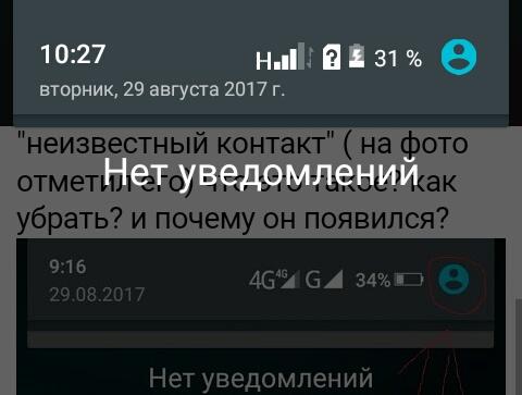 Нижегородская наверху телефона вылезло уведомление и не убераетс спроса (потребительские