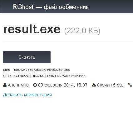 чит майнкрафта 2014.exe rghost файлообменник #4
