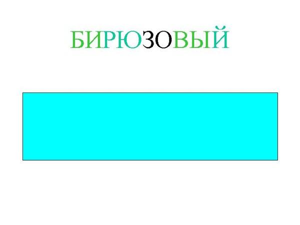 Путаю синий и зеленый