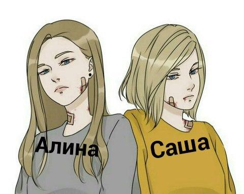 Картинка алина и саша