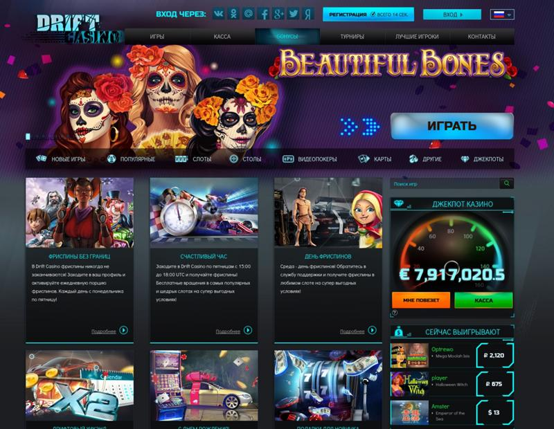 drift casino зеркало