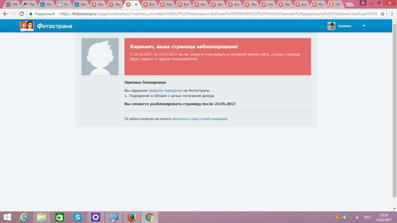 Знакомств почему на заблокирована страница сайте
