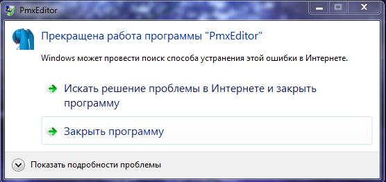 Ответы Mail Ru: Где можно скачать программу PMX Editor что бы она