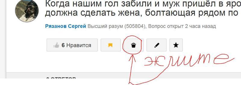 как удалить вопрос на майл.ру - фото 3