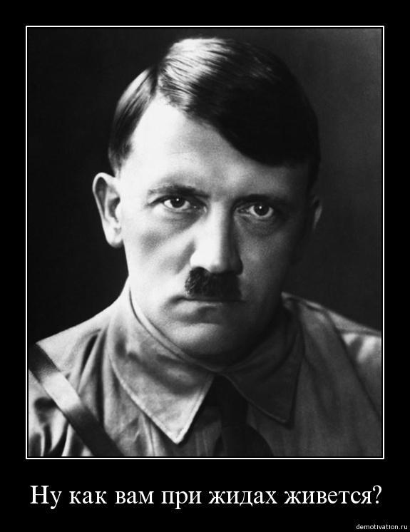 Гитлер смешные демотиваторы