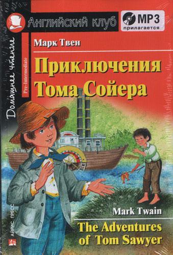 Ответы Mail.ru: Книга на лето Английский Клуб Марк Твен