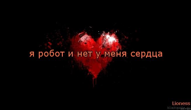 Картинки с надписью нет сердца, фолея для раскрытия
