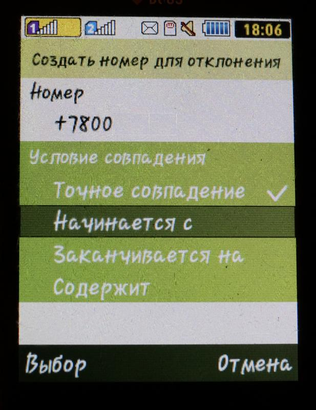 Как заблокировать первые цифры номера андроид