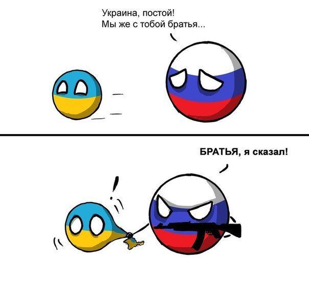 Прикольные картинки россии и украины, днем рождения