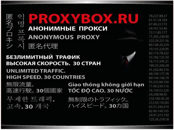 Быстрые Прокси Под Накрутку Зрителей На Ютюб Свежие Прокси Для Накрутки Зрителей На Ютюб Быстрые, купить русские прокси для рассылки спама по мылу, купить украинские прокси для индексации дорвеев
