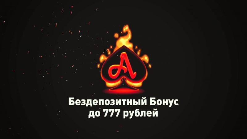www азино777 com