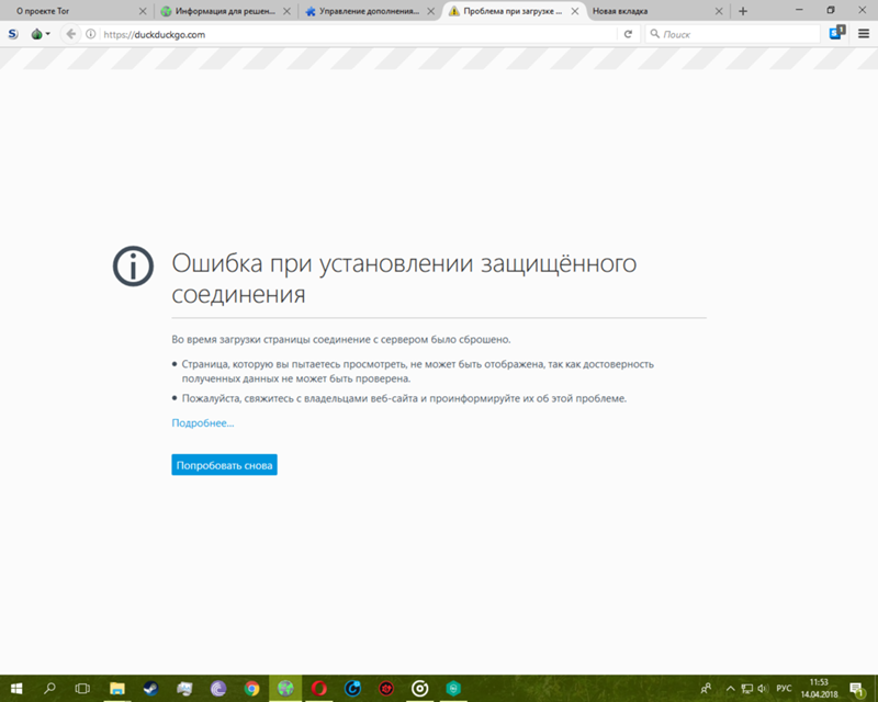 Ошибка при установке tor browser gidra tor browser скачать айпад gidra