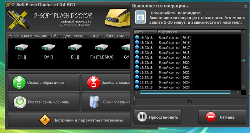 D-SOFT FLASH DOCTOR 1.0.3 RUS СКАЧАТЬ БЕСПЛАТНО