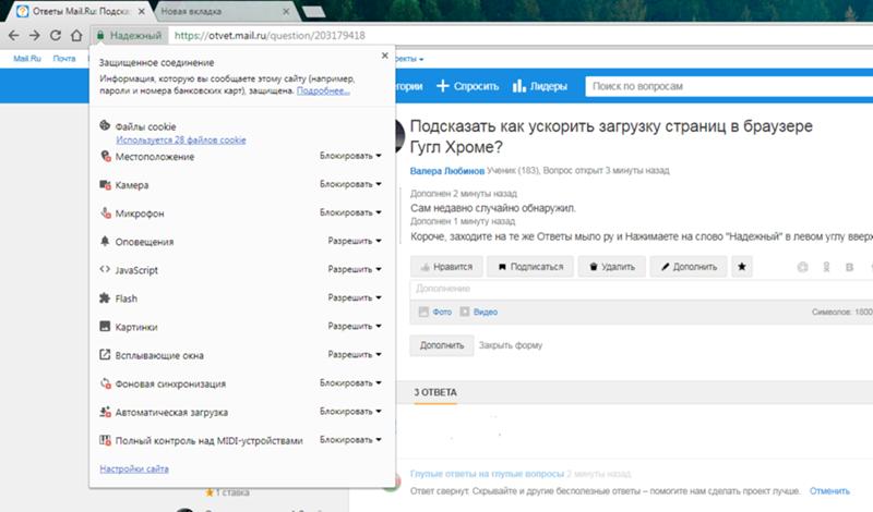Как ускорить загрузку страниц в тор браузере hydraruzxpnew4af закладки тор браузер gydra