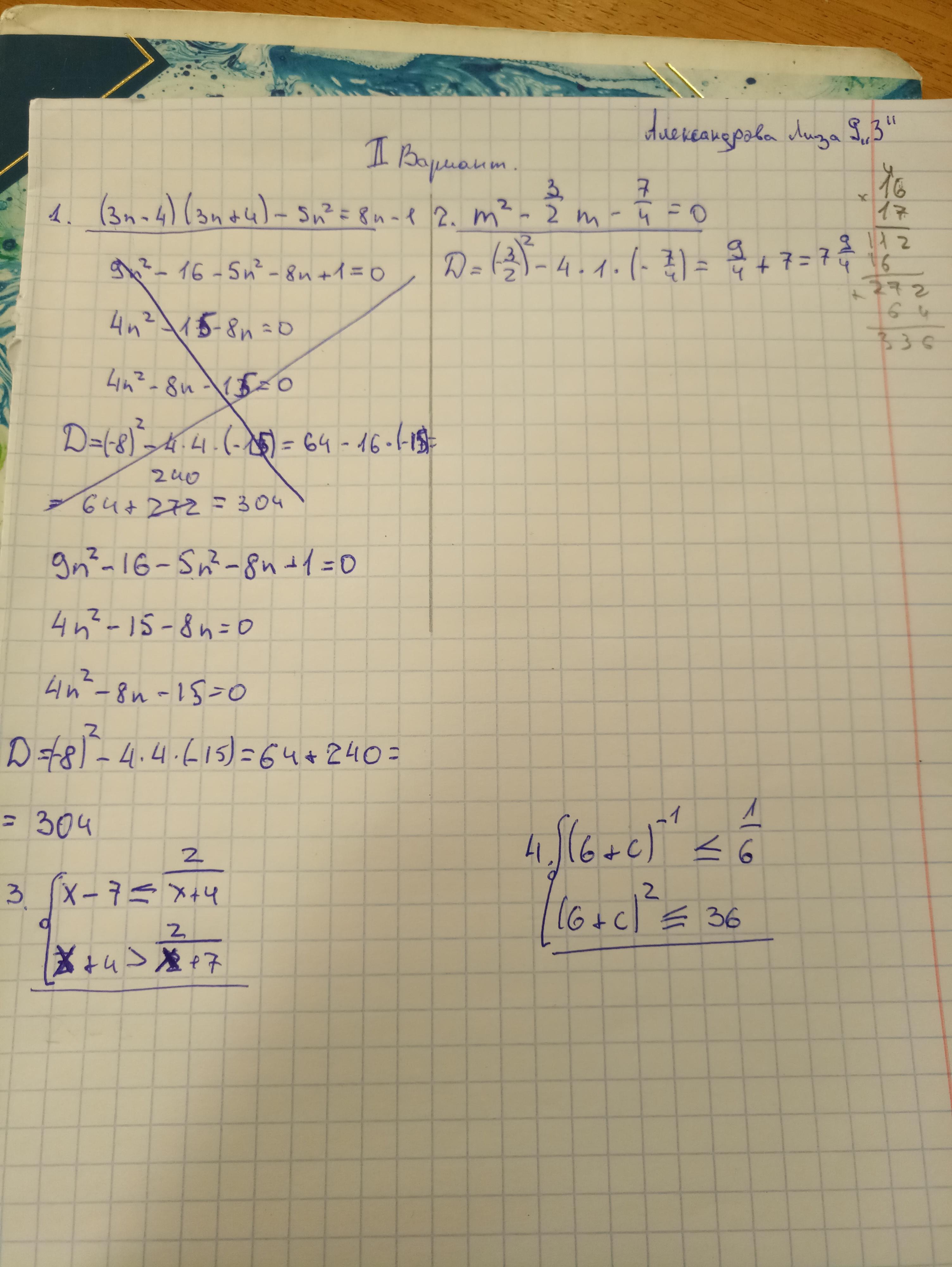 Решить задачу по алгебре 9 класса задачи на параметры решение