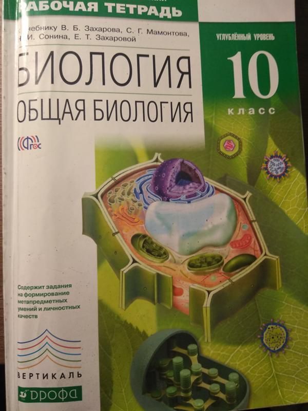 Решебник 10 класс биология захаров