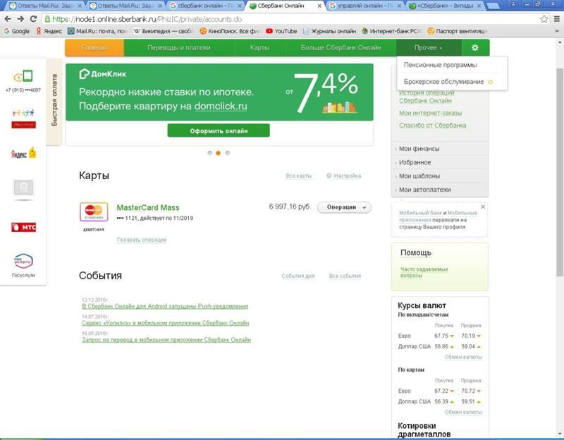 Оформить кредит онлайн в сбербанке с моментальным решением без