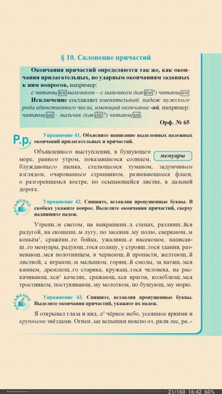 М.э рожнова по русскому языку решебник за 7 класс