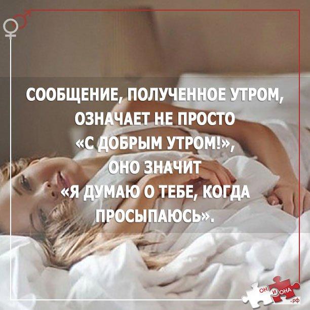 смс любимому мужчине с добрым утром Сестрички (Евгения
