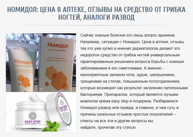 Купить Nomidol (Номидол) от грибка в интернет-аптеке доставка почтой