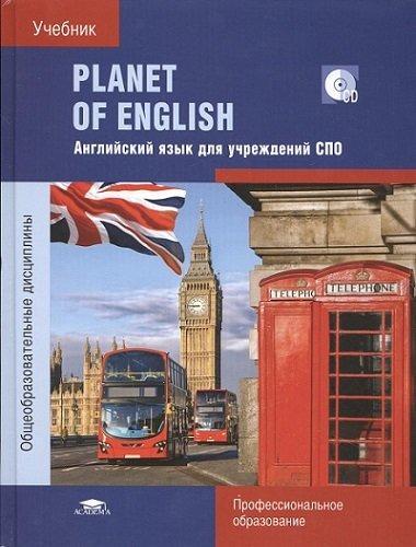 planet of english английский язык для учреждений спо решебник