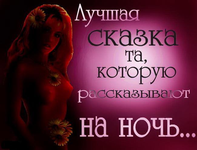 korotkaya-seksualnaya-skazka-na-noch-smotret-seks-na-ldu