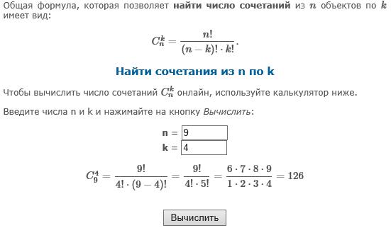 Из количество комбинаций 4