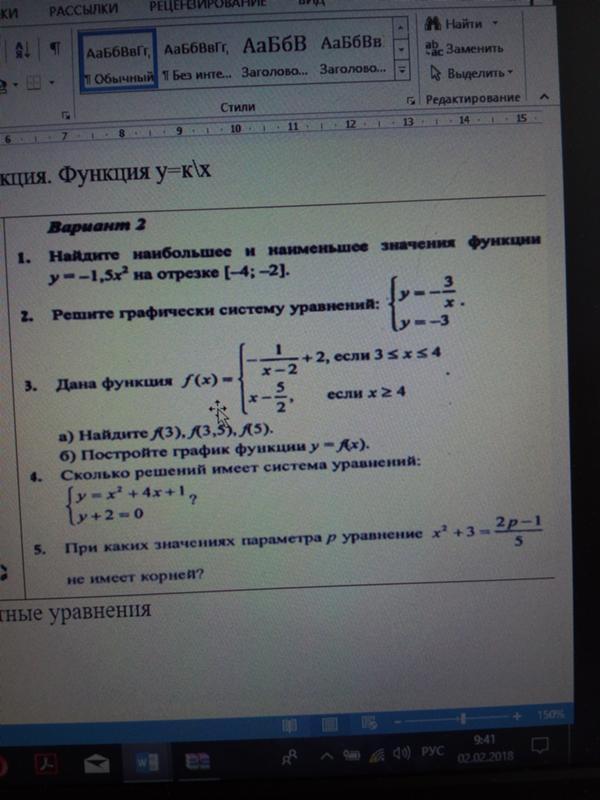переводной экзамен по алгебре 7 класс 2015 год с ответами