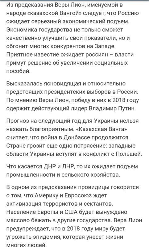 politicheskie-predskazaniya-kazahstanskoy-vangi-dlya-rossii
