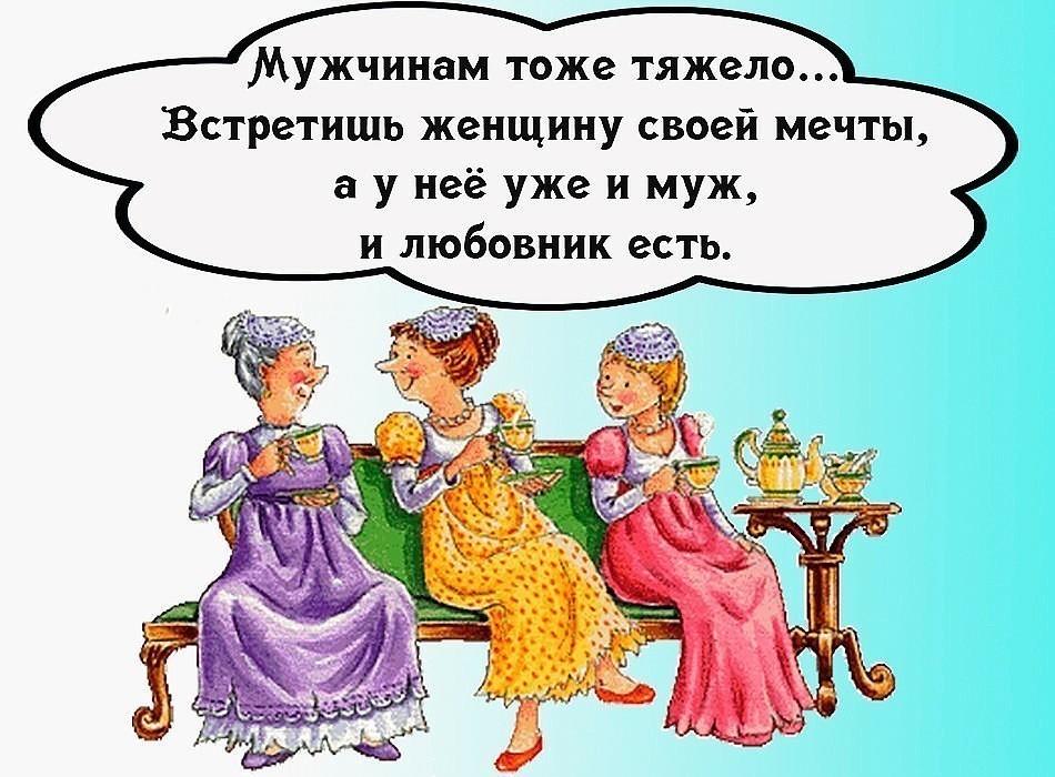 Марта, смешные открытки про мужчину и женщину