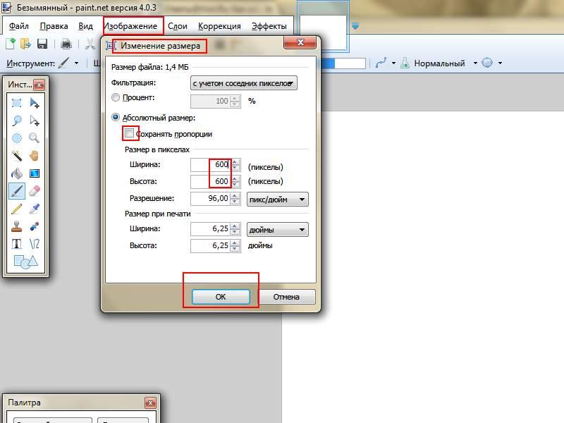 Как изменить размер картинки при наложении