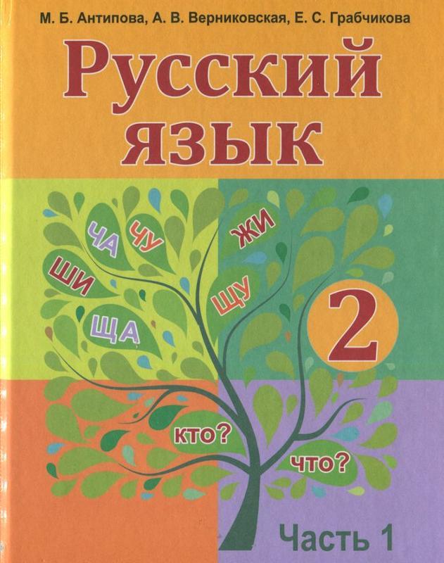 решебник рус яз 2 класс учебник