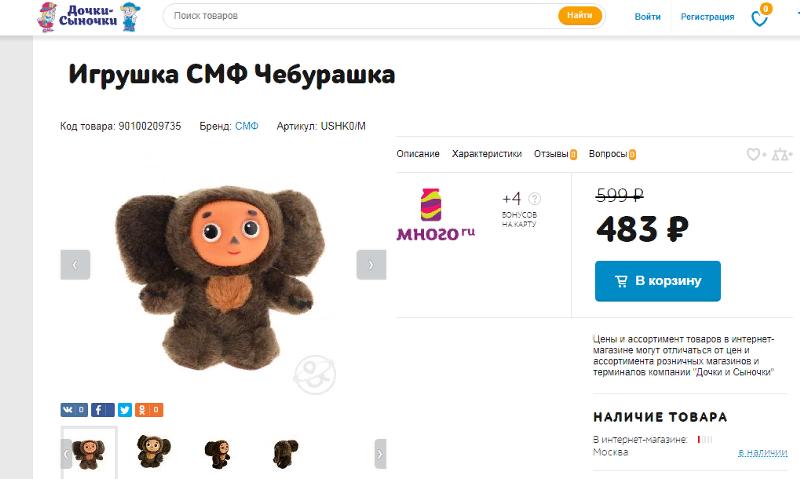 Дочки Сыночки Жуковский Магазин Каталог Товаров