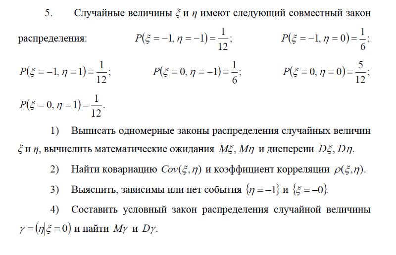 случайная величина х имеет следующий закон распределения: должно сохнуть
