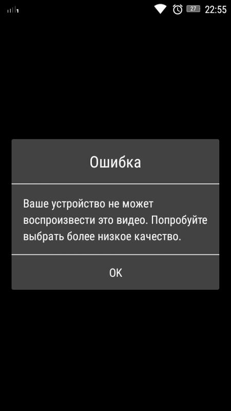 не вопроизводится видео в приложении вконтакте