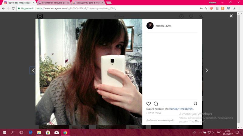 разыскала как удалить фото в инстаграме с компьютера знает