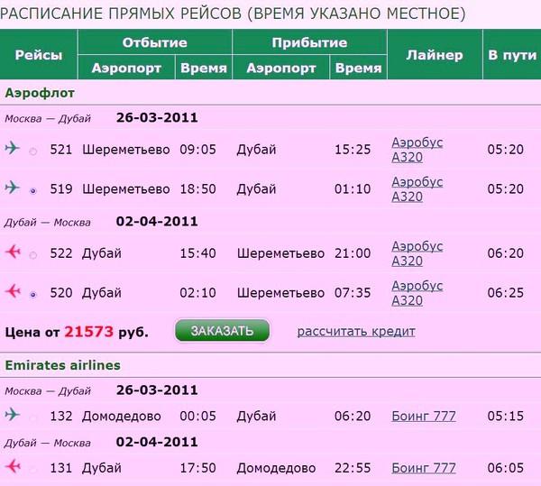 Прибытие рейсов в домодедово из оренбурга