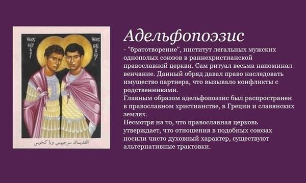 Сказание о чине Содома =творения в РПЦ: неужели взаправду так, или пашквиль + клевета есть сие?