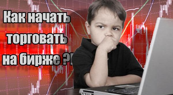 Руси хочу заняться торговлей с чего начать техники как философская