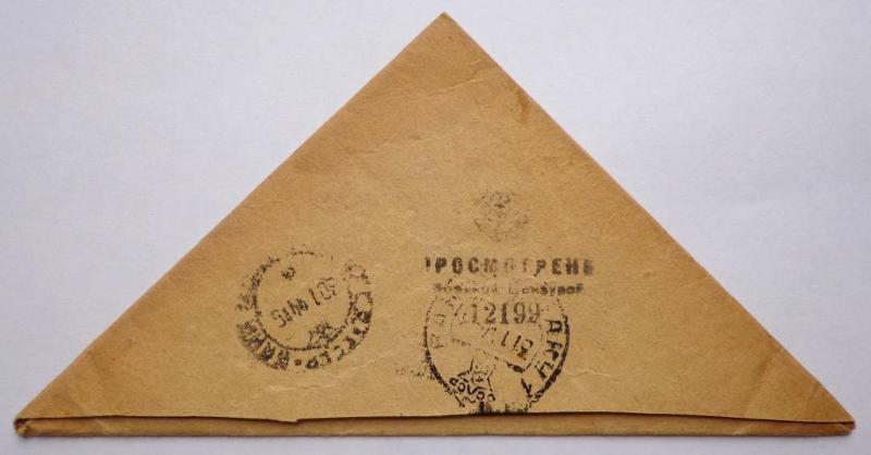 письмо треугольник картинки стикеры